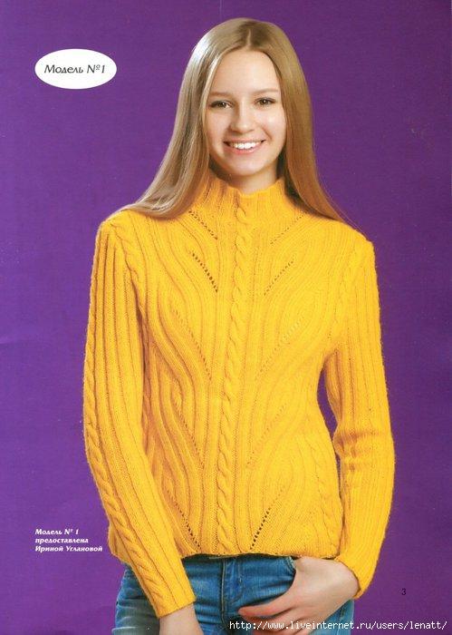 d67383a1ccb Пуловер желтого цвета