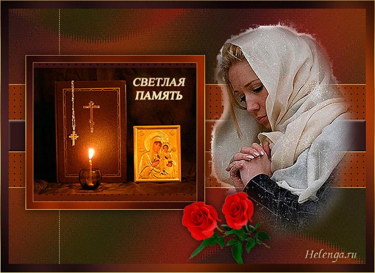 Светлая память открытка