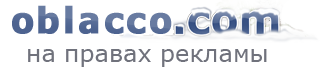 дневник небооблака/3518263_oblacco_reklama (324x68, 20Kb)