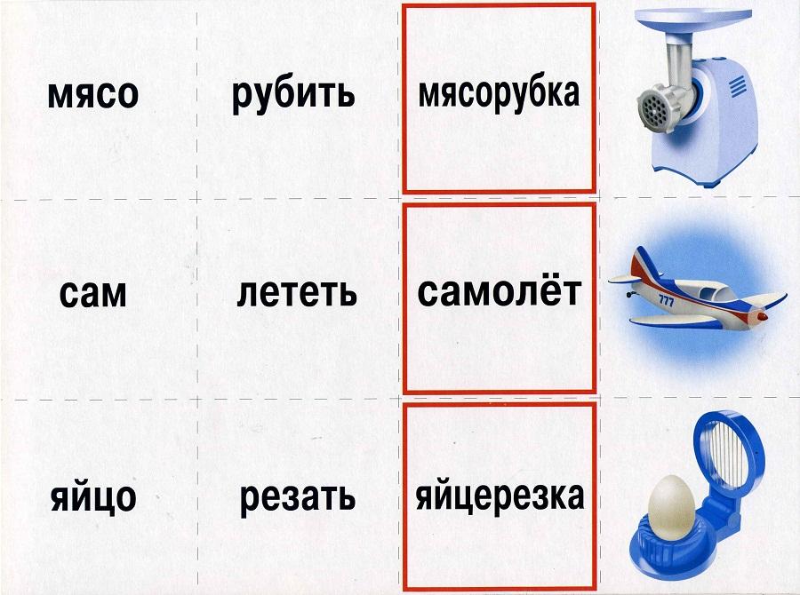 Словообразование картинки для дошкольников
