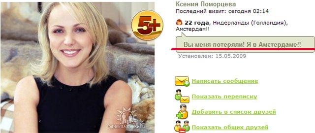 Юлия поморцева фото ххх, в попу хуем в контакте