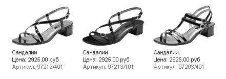 b23cdfe83a4a обувь ecco - Самое интересное в блогах