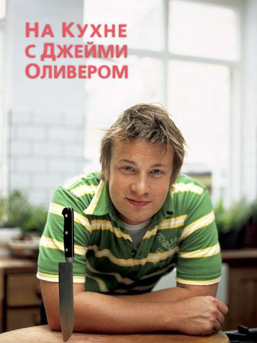 Джейми Оливер – Счастливые дни с Голым Поваром / Jamie Oliver Happy days LIVE (Кулинарное видеошоу: 1-4 серия) – скачать