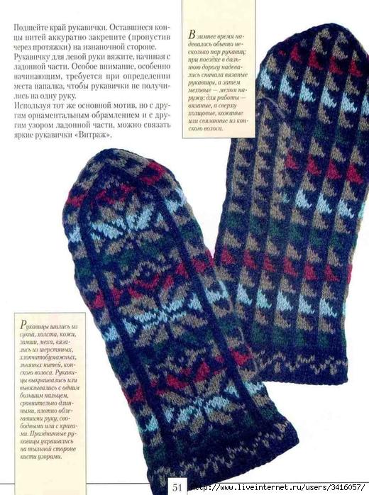 схемы вязания рукавиц спицами варежки с узорами