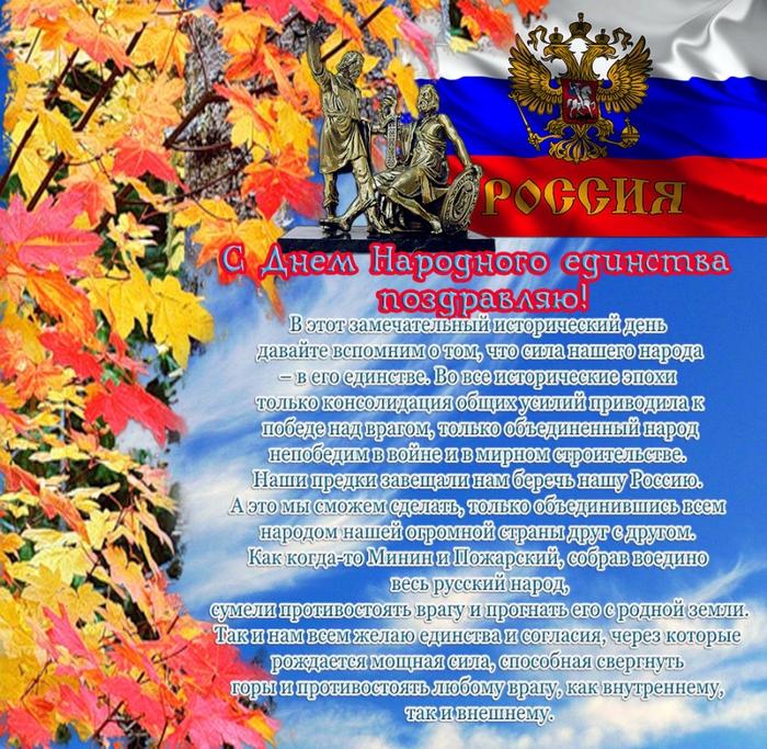 Открытки, день народного единства картинка поздравление
