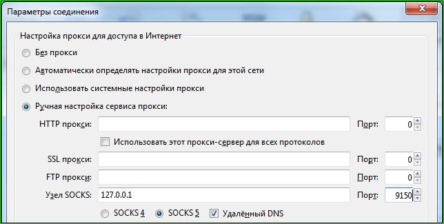 Настройка прокси сервера в тор браузере gydra download tor browser for kali linux hyrda вход