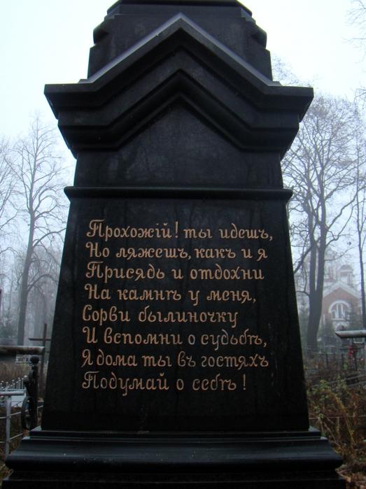 Эпитафии на памятник прикольные изготовление памятников в ростове челябинске