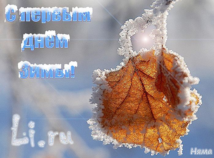 солнышко открытки с первым снегом тебя мой друг сейчас