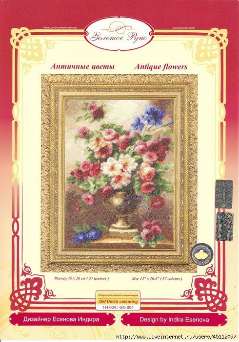 ZR_Antique flovers_GN-004 (490x700, 289Kb)