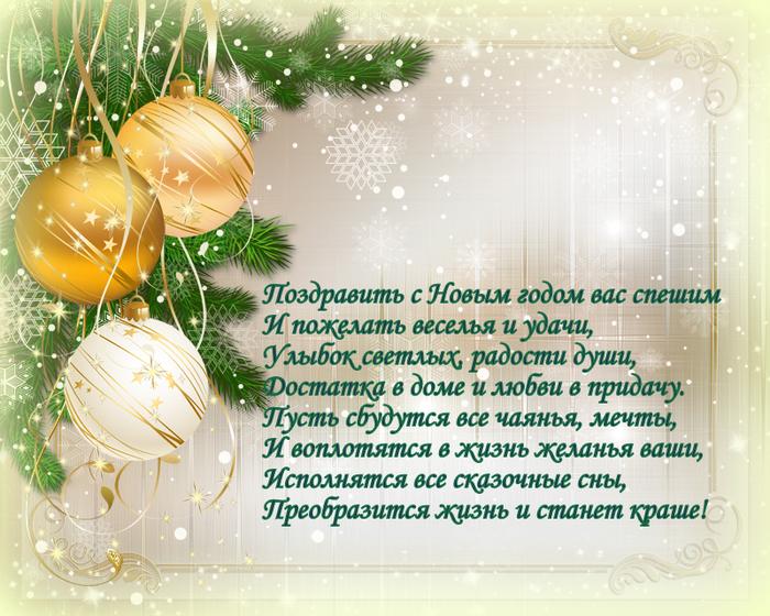 Поздравление к новому году педагогам