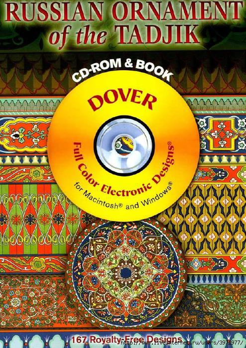 3971977_Dover_Russian_Ornament_of_the_Tadjik_CDROM_and_BookFi_org_1_1_ (494x700, 340Kb)
