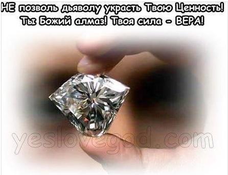 поздравление с днем рождения про бриллианты дона