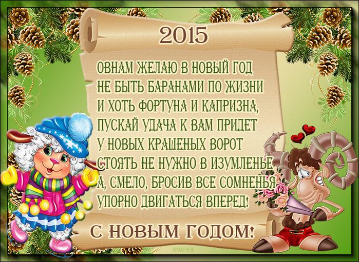 украшены поздравления для знаков зодиака с новым годом достаточное количество