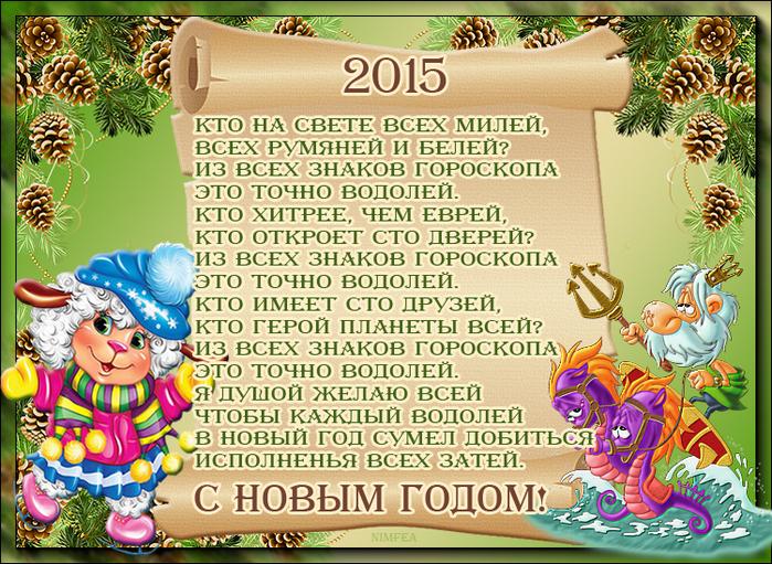 Поздравление новогодние по знакам зодиака