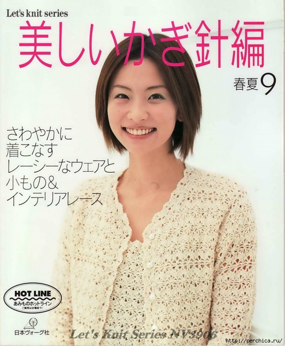 перевод схем для вязания из японских журналов
