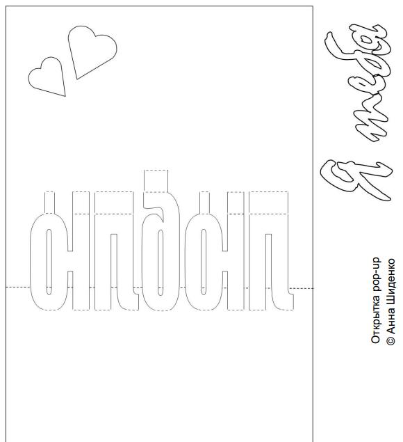 Шаблон открытки я тебя люблю, надписью влюбиться