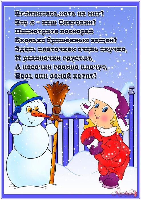 Поздравление на новый год в родительский уголок в детском саду