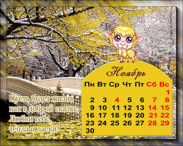 пожелания на календаре картинки
