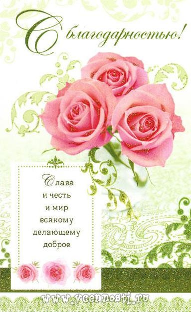 Христианские открытки спасибо