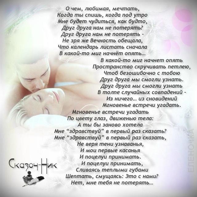 Любите мечтайте стихи