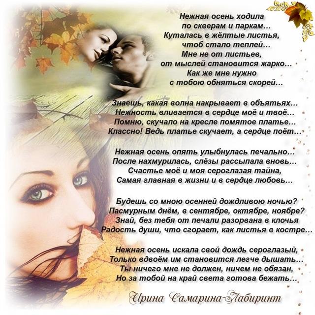 Ирина самарина стихи в картинках