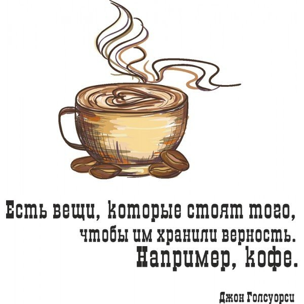 Смешные рисунки о кофе, открыток мая