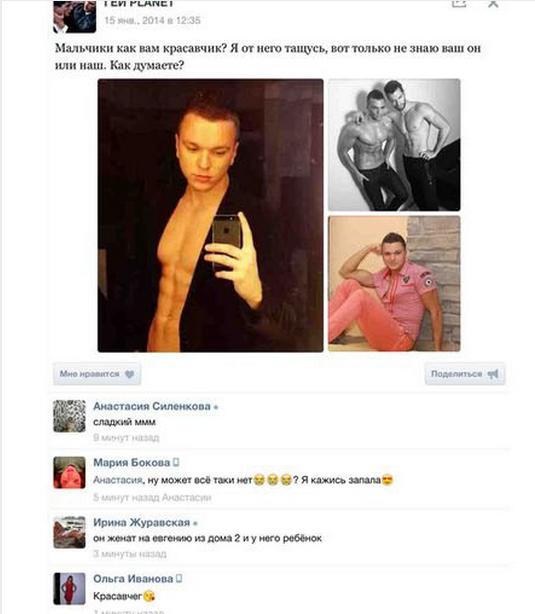 Б исексуал
