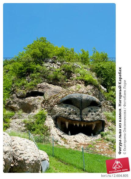 figura-lva-iz-kamnya-nagornyi-karabah-0002604805-preview (429x585, 349Kb)
