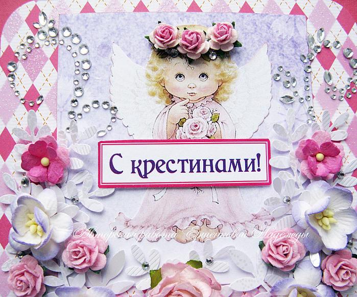 Девочке на крестины открытки