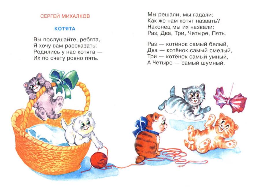 Детские стихи с картинками для самых маленьких, снова