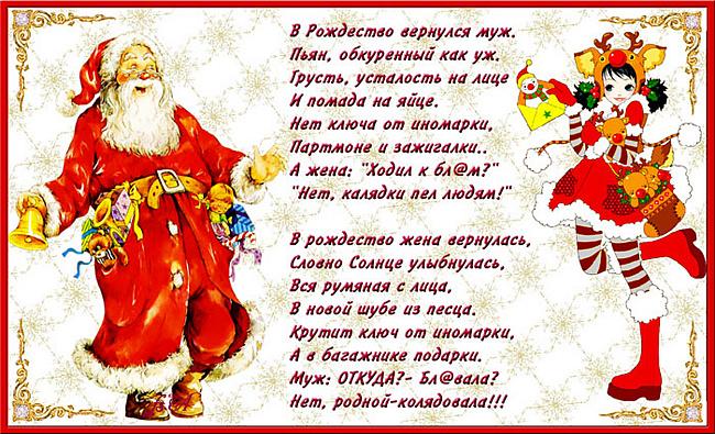 Прикольные открытки с поздравлениями с рождеством, для вышивки открытки