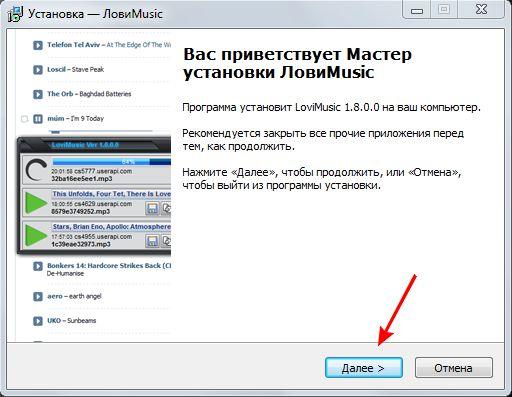 ЛОВИ MUSIC 1.9.0.0 СКАЧАТЬ БЕСПЛАТНО