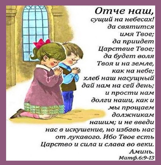 Отче наш молитва текст на русском языке.