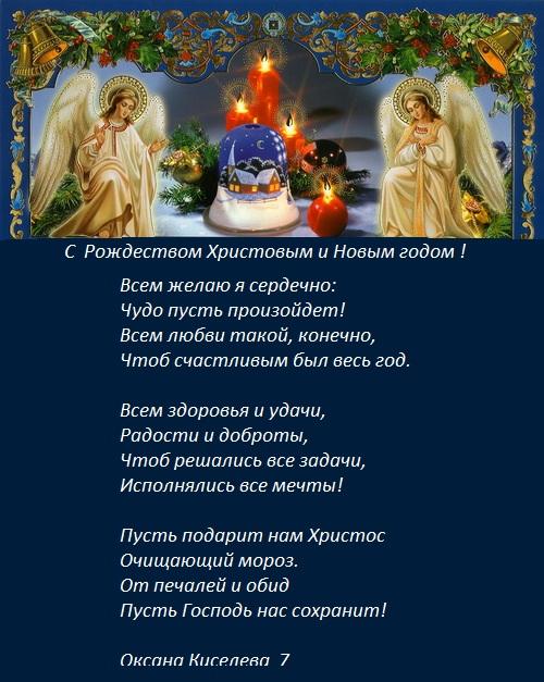 Рождественская молитва открытка