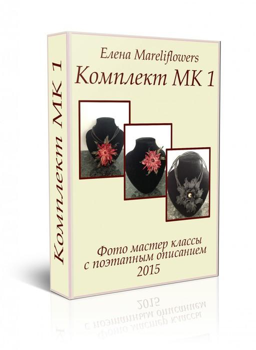 boxmk1mariflowersмк1 (512x700, 52Kb)