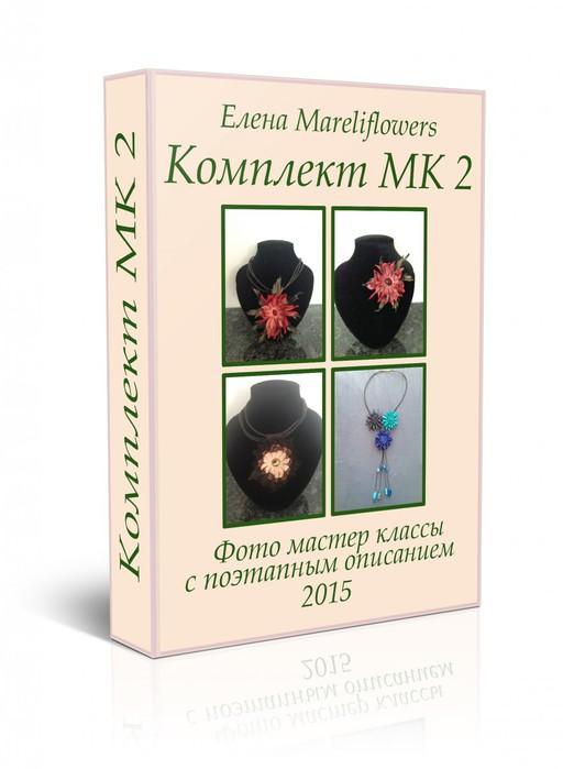 boxmk2mariflowersмк2 (512x700, 51Kb)