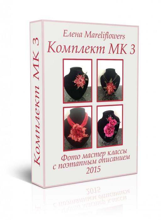 boxmk3mariflowersмк3 (512x700, 54Kb)