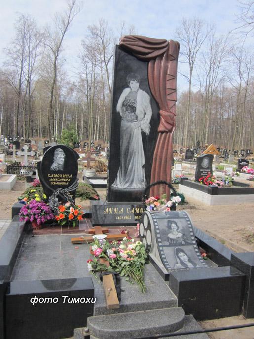 самохиной гробу похороны фото