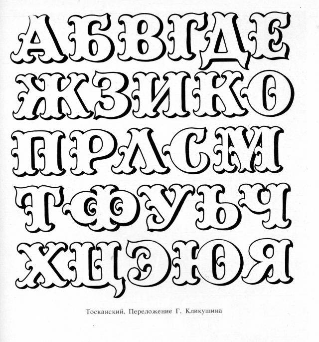 Красивые русские шрифты