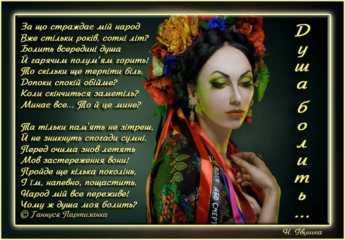 украинские народные стихи является официальным