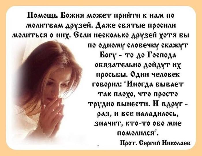 молитвы своими мыслями на картинках своих тут мало