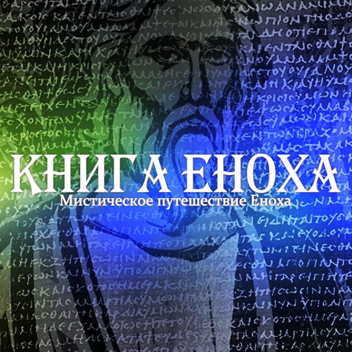 Кое-что интересное в Книга Еноха