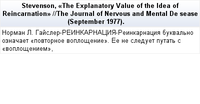 mail_90555687_Stevenson-_The-Explanatory-Value-of-the-Idea-of-Reincarnation_-_The-Journal-of-Nervous-and-Mental-De-sease-September-1977. (400x209, 9Kb)