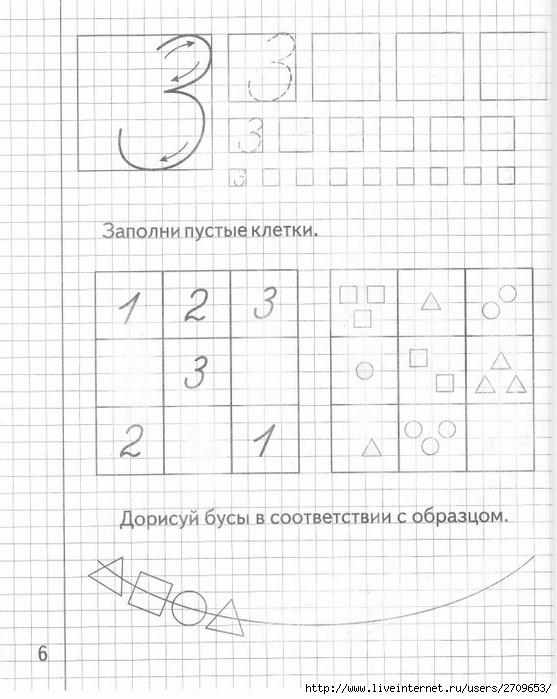 гдз изучаем математику часть 1