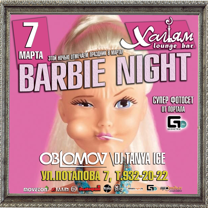 7марта BARBIE NIGHT-инет (700x700, 487Kb)