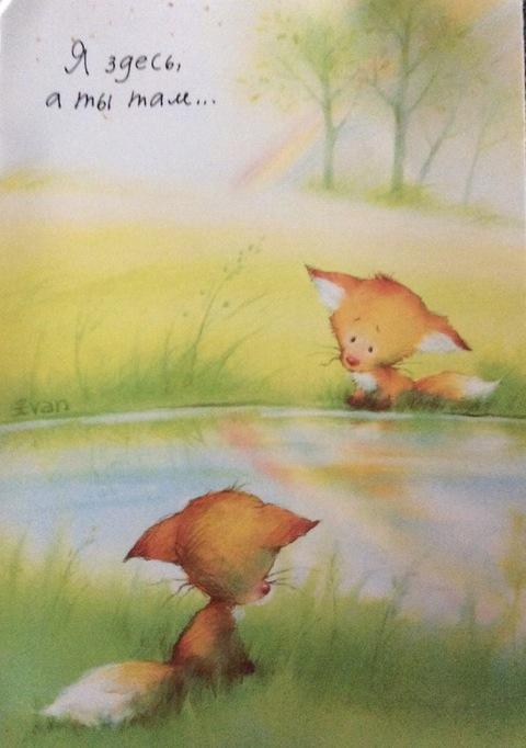 Прикольные добрым, открытки для любимой девушки скучаю люблю тебя лисенок