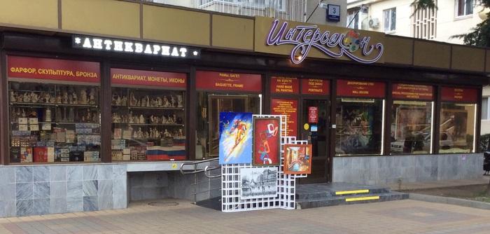 антикварные магазины в сочи