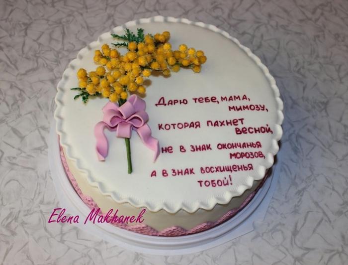 Поздравления на торт с 8 марта