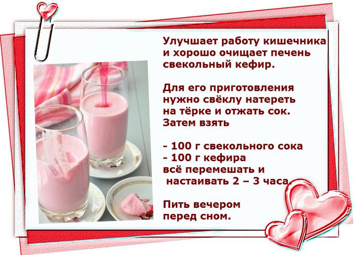 Кефир С Бураком Похудение.