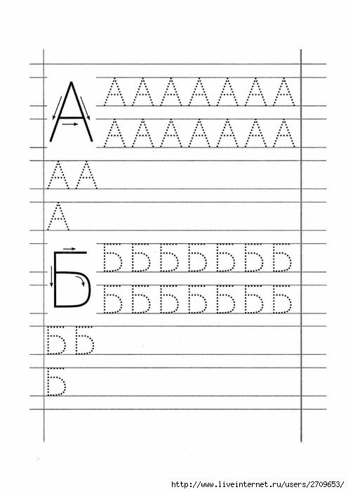 буквы картинки печатные и прописные буквы